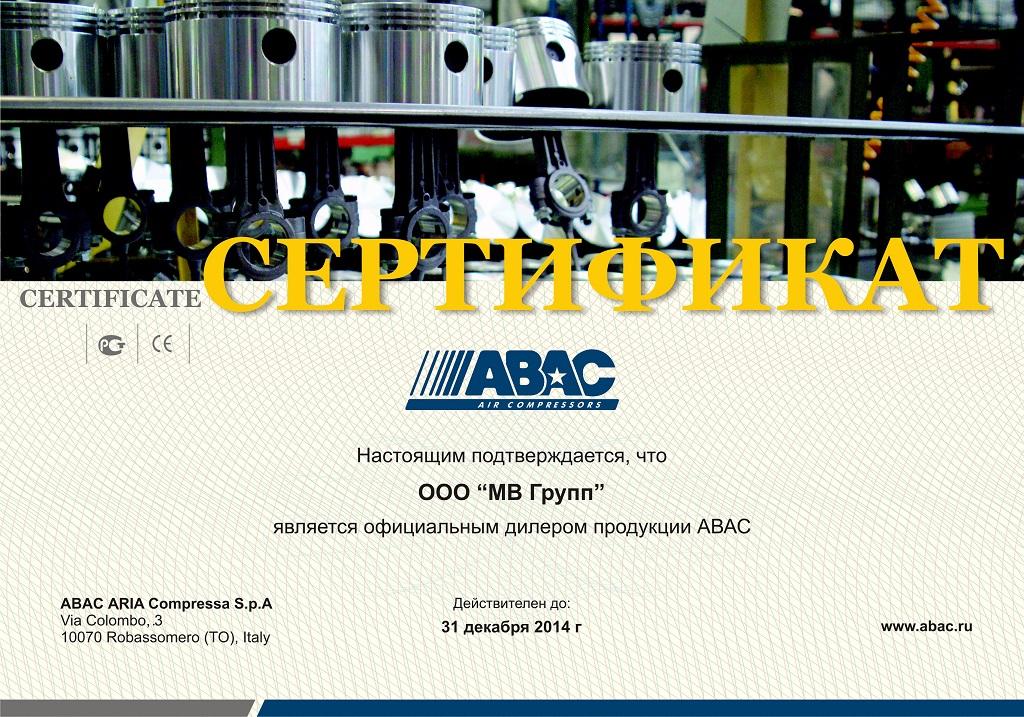 сертификат МВ Групп ABAC
